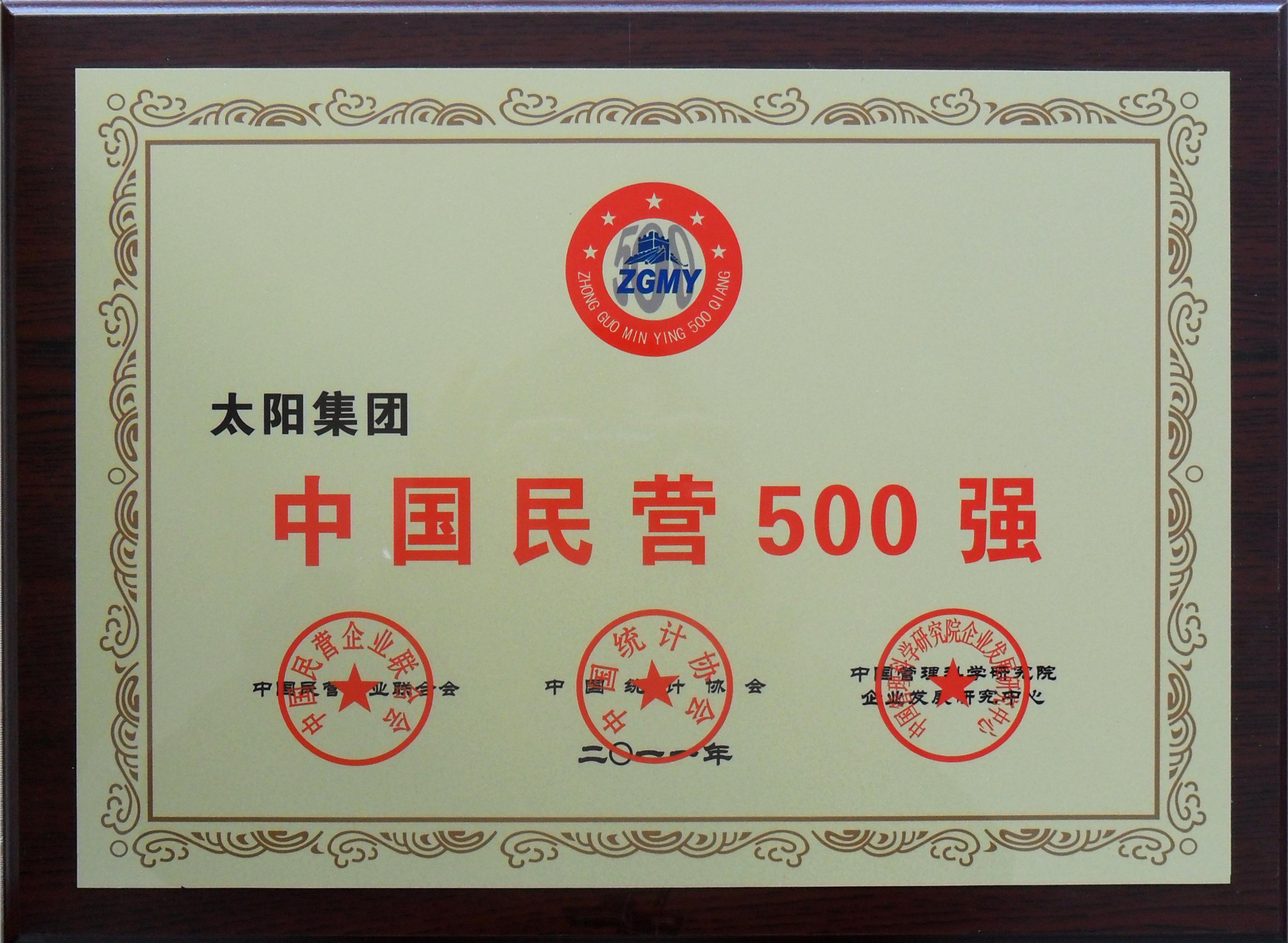 2011民营500强