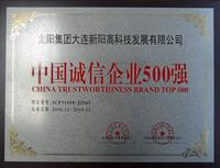 中国诚信500强